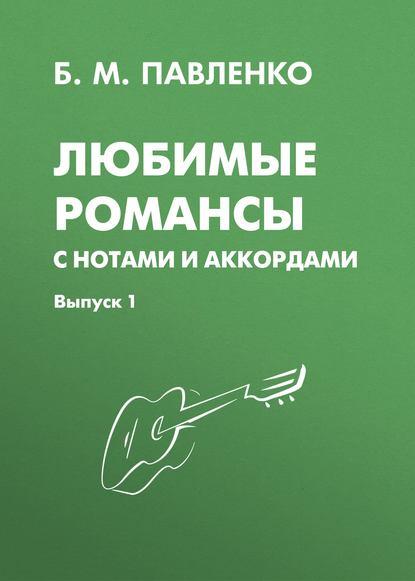 Любимые романсы с нотами и аккордами. Выпуск