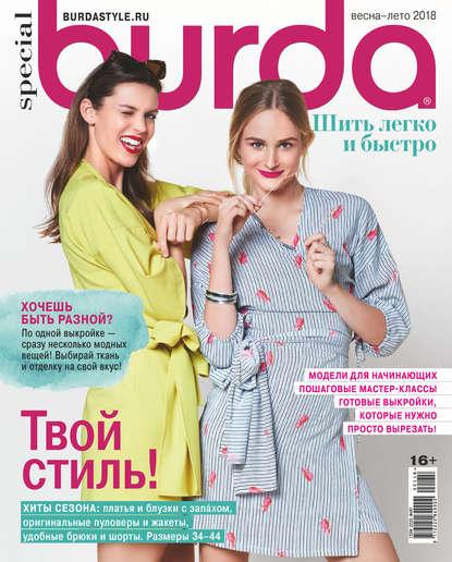 Группа авторов Burda Special №01/2018