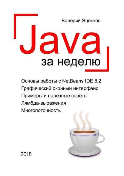 Валерий Станиславович Яценков Java за неделю. Вводныйкурс валерий станиславович яценков java за неделю вводныйкурс
