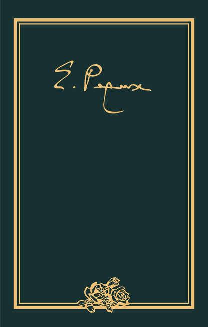 Елена Рерих Елена Ивановна Рерих. Письма. Том VIII (1948–1950 гг.) рерих н рерих николай константинович письма том 1