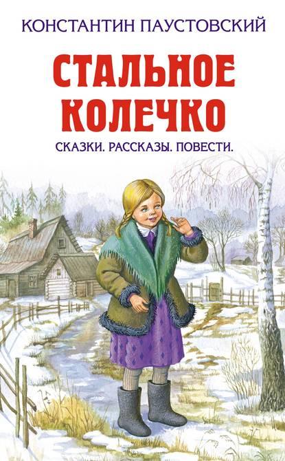К. Г. Паустовский Барсучий нос