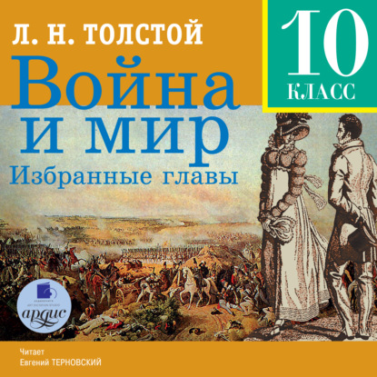 Лев Толстой Война и мир. Избранные главы война и мир начало романа