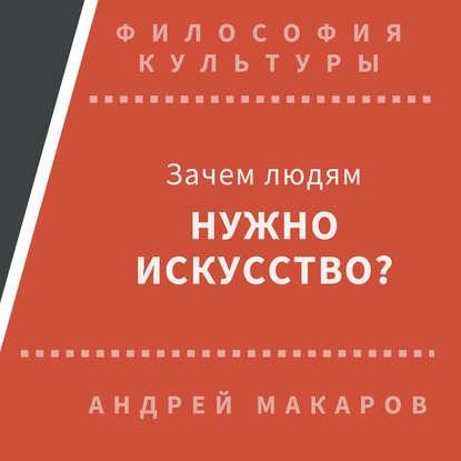 Фото - Андрей Макаров Зачем людям нужно искусство? андрей макаров пейзажная живопись диалог с природой