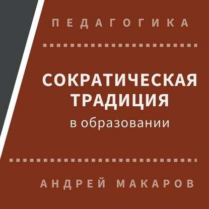 Фото - Андрей Макаров Сократическая традиция в образовании андрей макаров пейзажная живопись диалог с природой