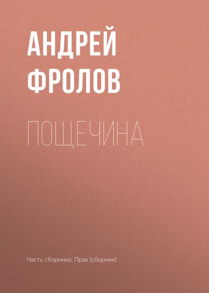 Андрей Фролов — Пощечина