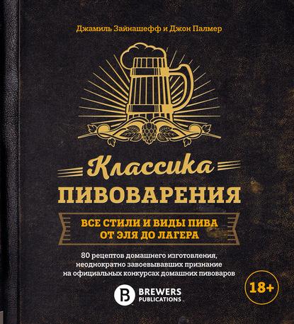 Джон Палмер Классика пивоварения. Все стили и виды пива от эля до лагера