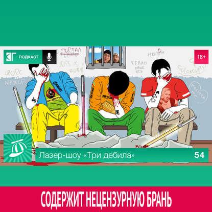 Михаил Судаков Выпуск 54 михаил судаков пилотный выпуск