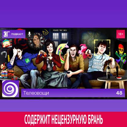 Фото - Михаил Судаков Выпуск 48 михаил судаков выпуск 47