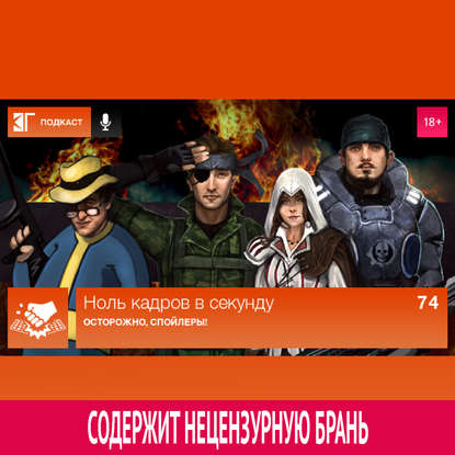 Михаил Судаков Выпуск 74: Осторожно, спойлеры!