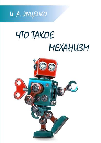 Фото - И. А. Луценко Что такое механизм и а луценко что такое операция