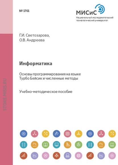 Ольга Андреева Информатика. Основы программирования на языке Турбо-Бейсик и численные методы