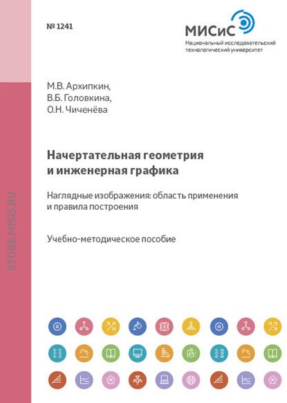 О. Н. Чиченева Начертательная геометрия и инженерная графика. Наглядные изображения: область применения и правила построения цена 2017