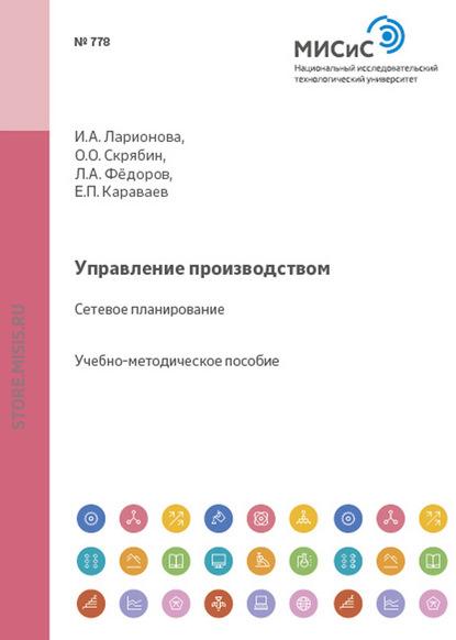 Л. А. Фёдоров Управление производством. Сетевое планирование а ю михайлов организация строительства календарное и сетевое планирование