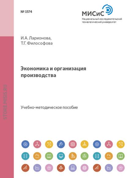 И. А. Ларионова Экономика и организация производства а а герасимова машины и агрегаты для обработки металлов давлением