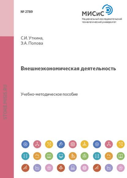 С. И. Уткина Внешнеэкономическая деятельность ефремова нелля андреевна правовое регулирование внешнеэкономической деятельности