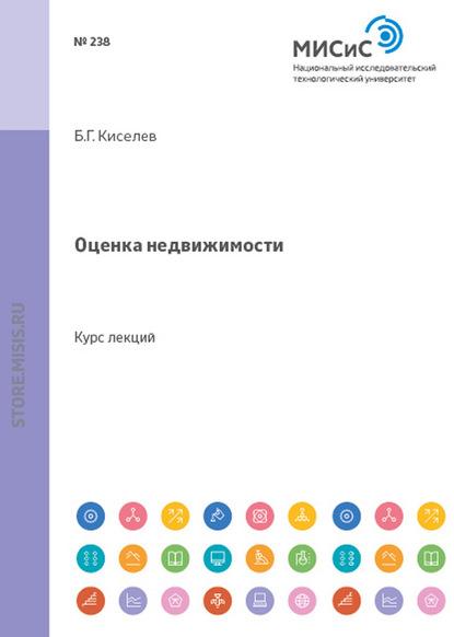 Борис Киселев Оценка недвижимости