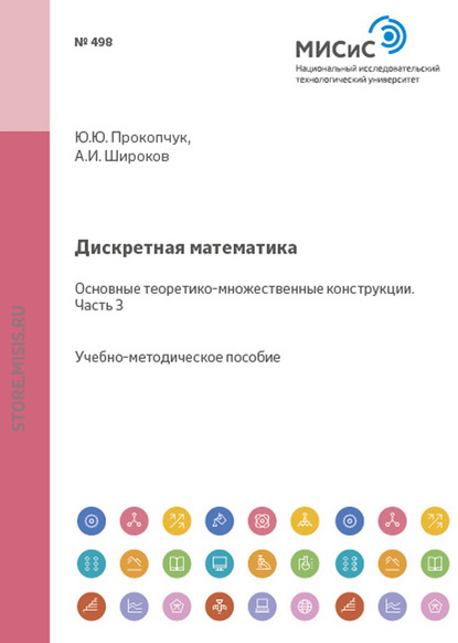 А. И. Широков Дискретная математика. Основные теоретико-множественные конструкции. Часть III гладков л курейчик в курейчик в дискретная математика учебник