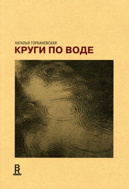 Наталья Горбаневская Круги по воде. Январь 2006 – август 2008 андрей царев круги на воде