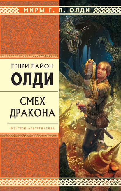 Генри Лайон Олди. Смех дракона (сборник)