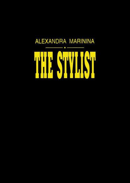 Александра Маринина The Stylist death of yesterday