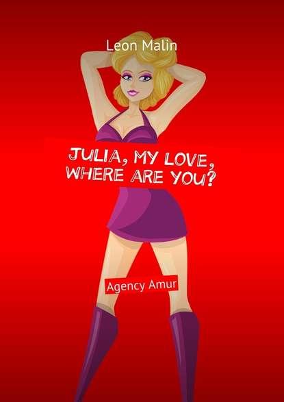 Фото - Leon Malin Julia, my love, where are you? Agency Amur leon malin sex geräte agentur amur