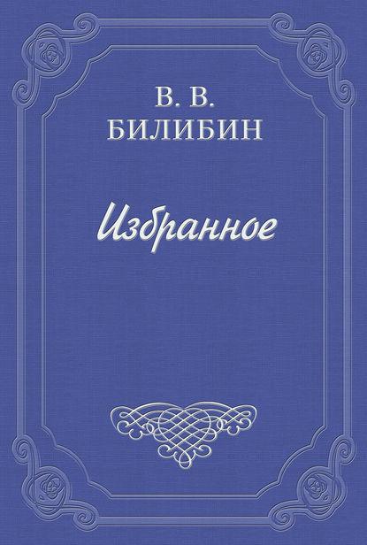 Виктор Викторович Билибин Литературная энциклопедия