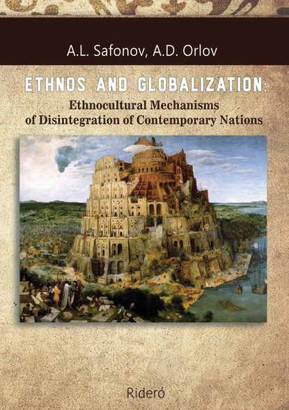 Фото - A. L. Safonov ETHNOS AND GLOBALIZATION: Ethnocultural Mechanisms of Disintegration of Contemporary Nations. Monograph azra hromadžić citizens of an empty nation