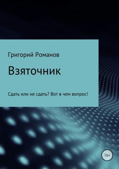 Григорий Васильевич Романов Взяточник