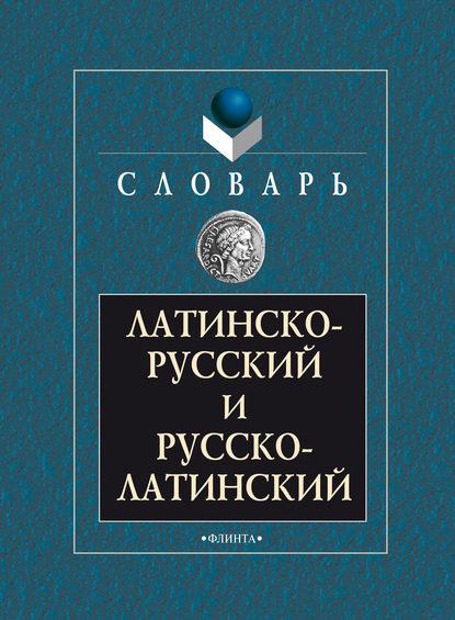 Группа авторов Латинско-русский и русско-латинский словарь группа авторов латинский язык для студентов юристов