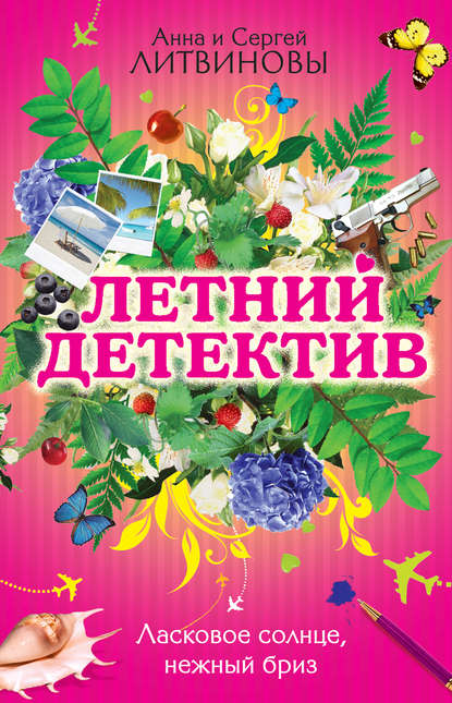 Анна и Сергей Литвиновы Ласковое солнце, нежный бриз (сборник)