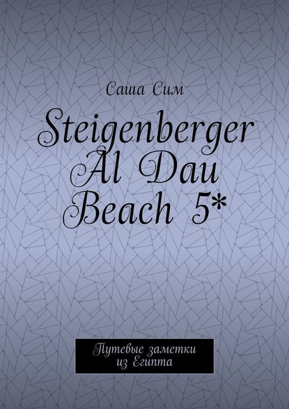 Саша Сим Steigenberger Al Dau Beach 5*. Путевые заметки изЕгипта