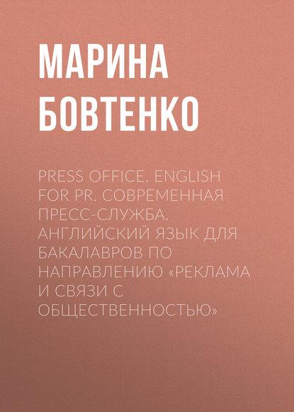 Марина Бовтенко Press Office. English for PR. Современная пресс-служба. Английский язык для бакалавров по направлению «Реклама и связи с общественностью» 0 pr на 100