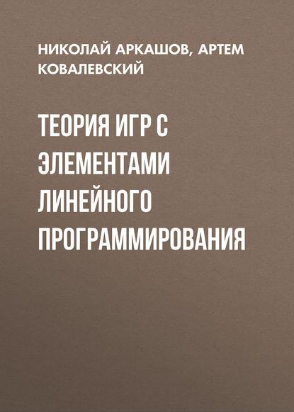 А. П. Ковалевский Теория игр с элементами линейного программирования матюшкина екатерина александровна оковитая екатерина лапы вверх [повесть сказка]