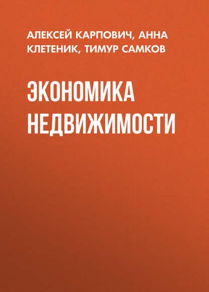 Алексей Карпович Экономика недвижимости недорого