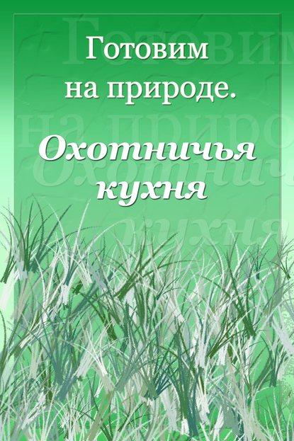 Илья Мельников Охотничья кухня илья мельников сладкие блюда