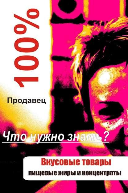 Илья Мельников Вкусовые товары