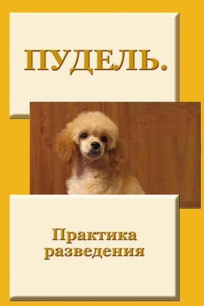 Илья Мельников Пудель. Практика разведения printio веселые пуделя