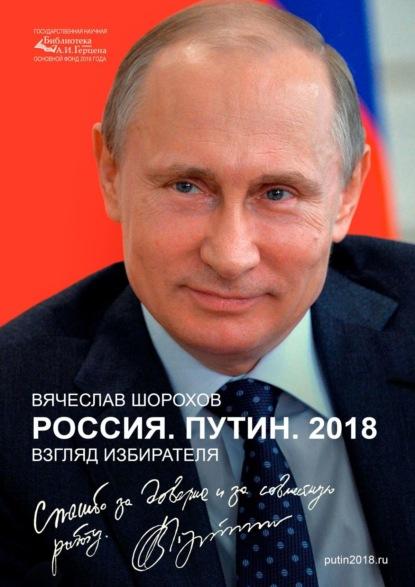 Вячеслав Шорохов Россия. Путин.2018. Взгляд избирателя