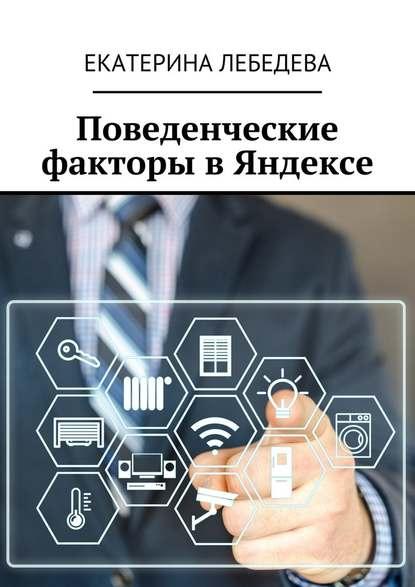 Екатерина Лебедева Поведенческие факторы в Яндексе
