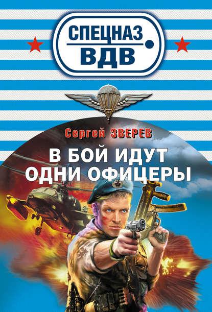 цена на Сергей Зверев В бой идут одни офицеры