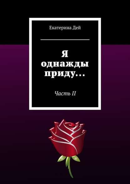 Фото - Екатерина Дей Я однажды приду… ЧастьII екатерина зуева мудрый я