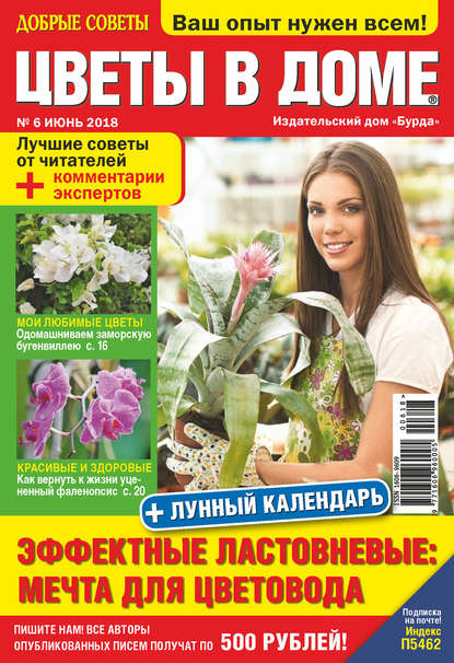 Группа авторов Добрые советы. Цветы в доме. №06/2018