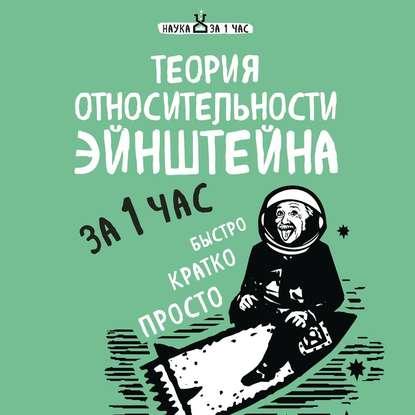 Сердцева Наталья Петровна Теория относительности Эйнштейна за 1 час обложка