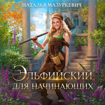 Мазуркевич Наталья Витальевна Эльфийский для начинающих обложка