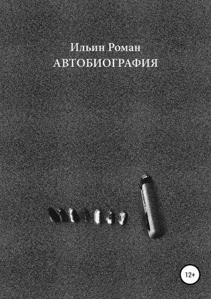 Роман Валерьевич Ильин Ильин Роман. Автобиография