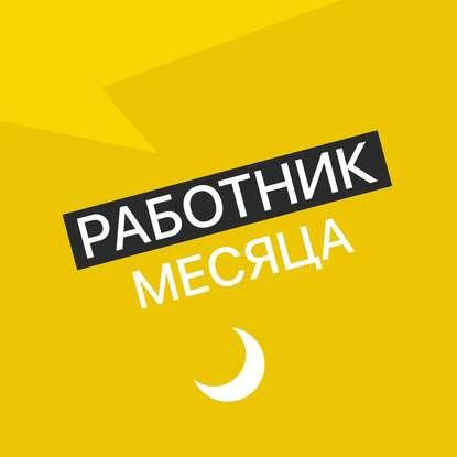 Творческий коллектив Mojomedia Модель