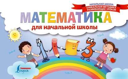Фото - Группа авторов Математика для начальной школы группа авторов фонетический разбор и произношение слов для начальной школы