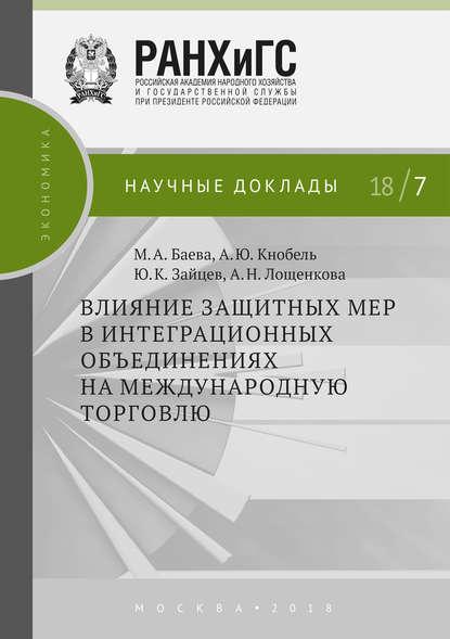 А. Ю. Кнобель Влияние защитных мер в интеграционных объединениях на международную торговлю лафферти мер шесть пробуждений