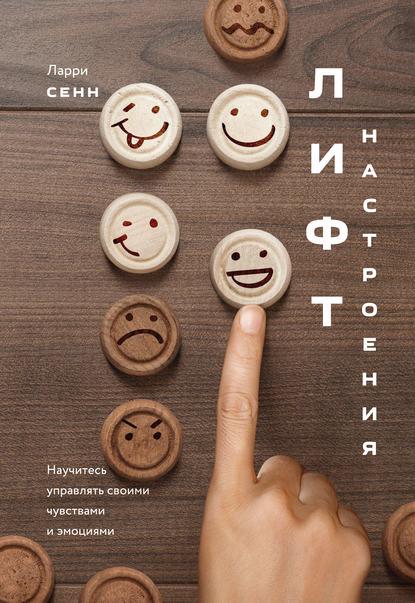 книга ларри хона на русском купить