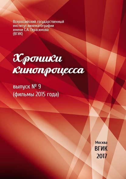 Хроники кинопроцесса. Выпуск № 9 (фильмы 2015